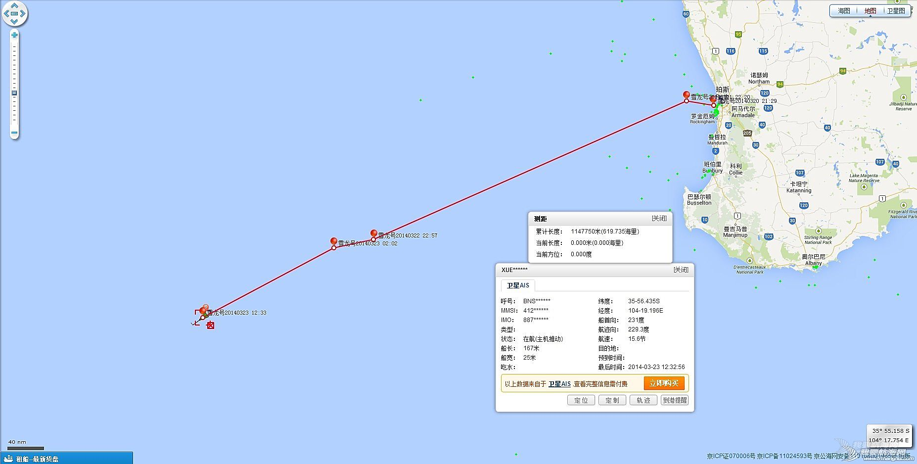 澳大利亚 【雪龙动态】雪龙号从澳大利亚出发搜寻MH370失联客机