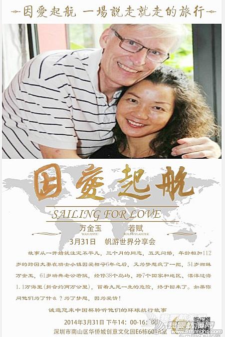 环球,万金玉,若赋,中国杯帆船赛 今天下午两点中国杯帆船赛办公室,聆听环球归来的万金玉与若赋船长的故事。