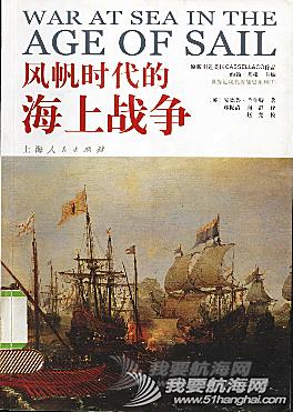 战争 风帆时代的海上战争