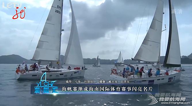 海南国际赛事,《游艇汇》,视频 视频:《游艇汇》2014-04-20期 海帆赛渐成海南国际体育赛事闪亮名片