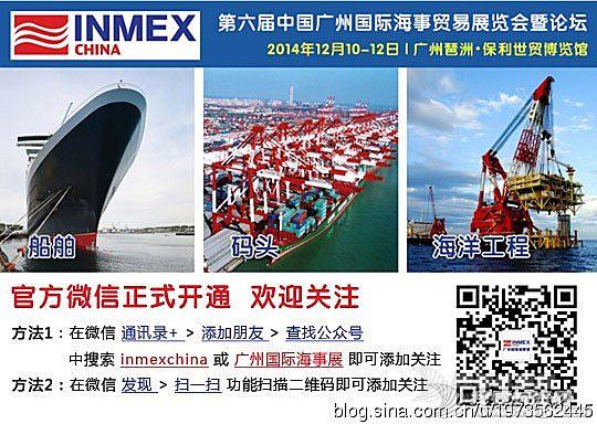 中国船舶,亚太地区,有限公司,英文简称,展会服务 广州国际海事展14年再续品牌传奇
