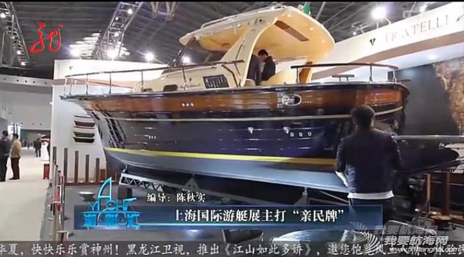 《游艇汇》,上海国际游艇展 《游艇汇》2014-04-27期 上海国际游艇展主打亲民牌 小型飞机展游客争相拍照