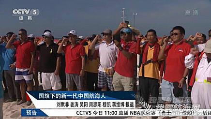 专题片,CCTV-5,司南杯登岛仪式 4月25日,CCTV-5在体育晨报中,用4分钟时长报道了本届司南杯登岛仪式。