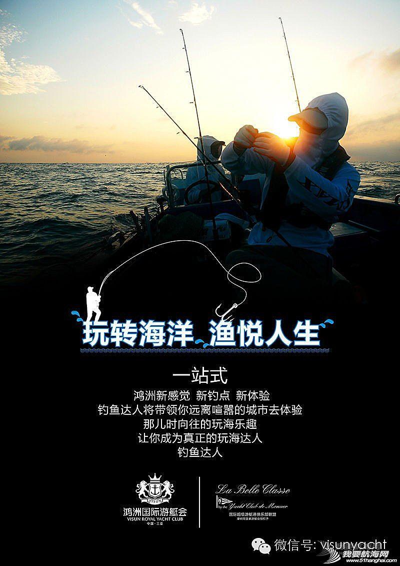 高尔夫,海岸线,最大的,中国,海洋 2014-05-20玩转海洋 渔悦人生
