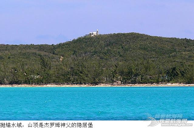 2006年5月15日,同道者离开了长岛,按计划离开乔治城驶向猫儿岛。《大西洋航游760天》