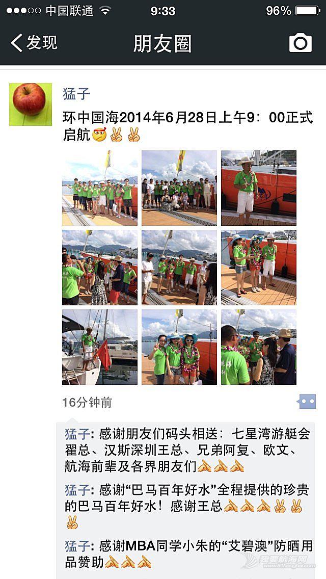 素质拓展,中国海,七星,深圳,青岛 中国第一位环中国海的汉斯船东今日启程