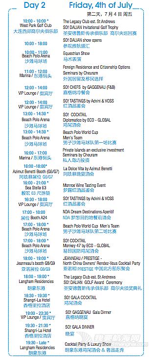 高尔夫,鸡尾酒会,中国,东港,传奇 雅航盛汇活动日程更新 朗豪东港倾力助阵