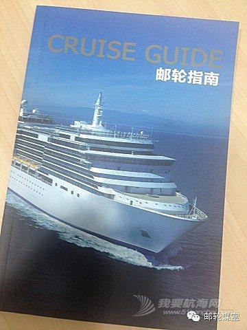 联系方式,邮轮旅游,中国,朋友,课堂 【第二轮】免费赠送精装邮轮指南