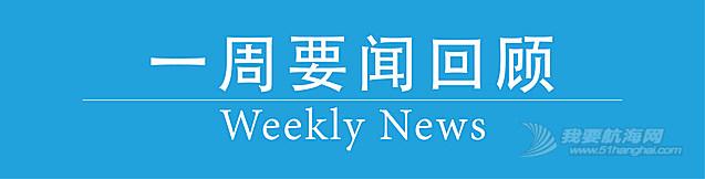 中国船员,沃尔沃,Weekly,星期六,法国 一周要闻回顾 Weekly News