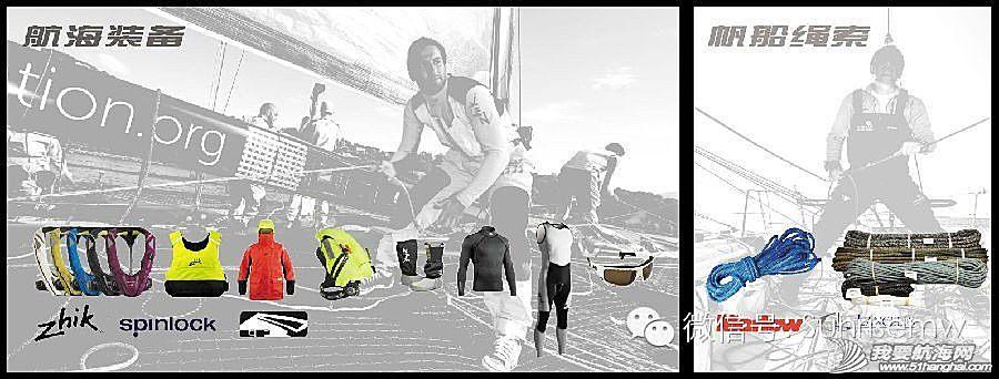 澳洲Zhik青少年水上运动装备强势登场(二)