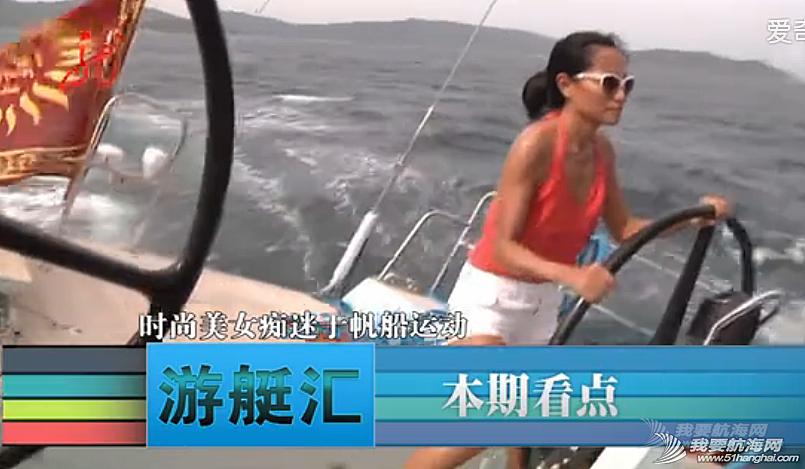 帆船运动,视频,游艇汇 视频:《游艇汇》 时尚美女痴迷于帆船运动 20140713