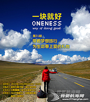 户外运动,深圳市,图书馆,志愿者,主办方 【一块就好ONENESS】第31期:带着梦想旅行