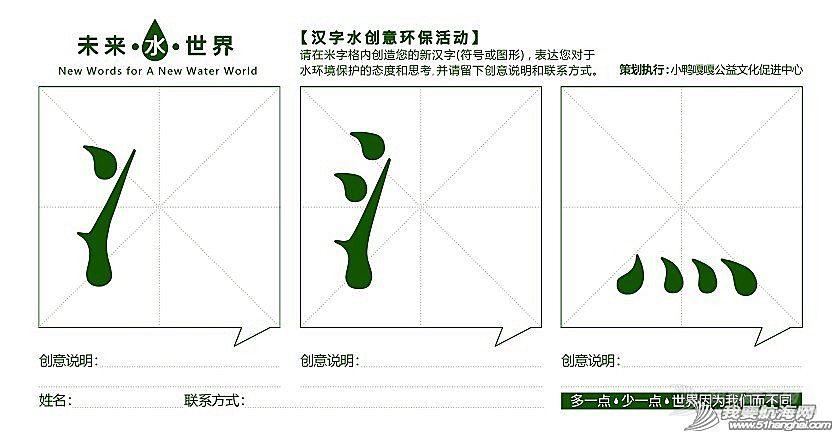 点点滴滴,环境保护,水资源,城北区,深圳 【未来?水?世界】汉字水创意系列互动活动再将举行