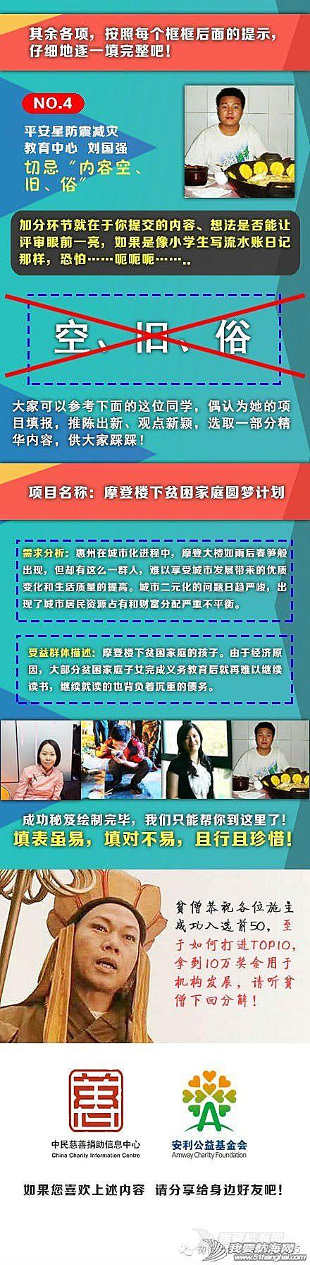腾讯微博,新浪,人才培养,中国,报名 「嘎嘎推荐」:中国公益慈善人才培养计划第二季之《报名秘籍》重...