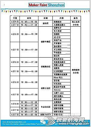 2014 Shenzhen Maker Faire:深圳制汇节开幕