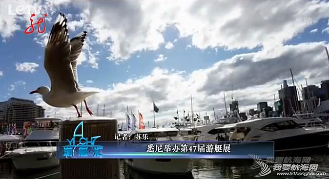 游艇展,《游艇汇》,视频 视频:《游艇汇》 悉尼举办第47届游艇展 湖南益阳游艇厂发生火灾 2014-08-10期