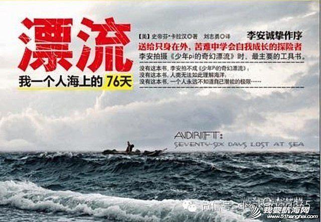 一个人,漂流,小鸭 小鸭爱漂流】推荐《漂流:我一个人海上漂流的76天》