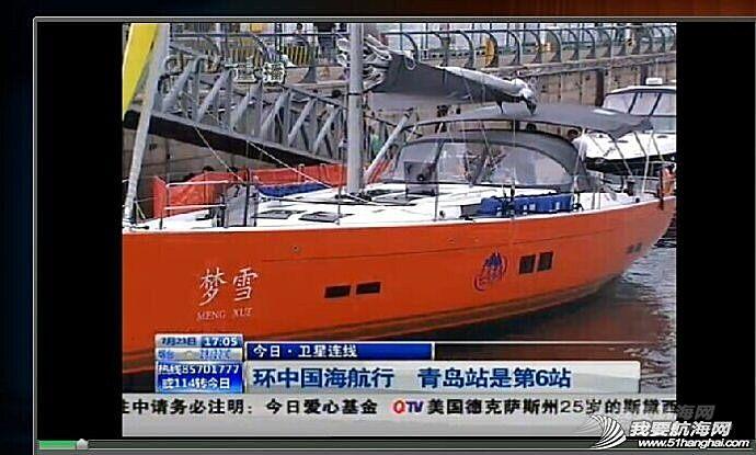 中国海,青岛,纪实 雪号环中国海之四-航海历程------青岛站纪实