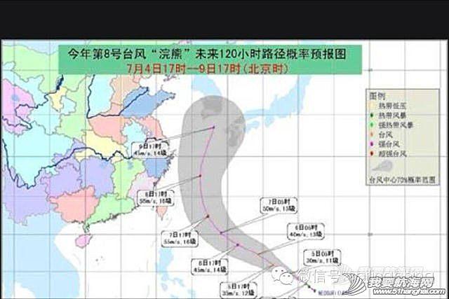 """小姑娘,大拇指,小公主,中国海,平安 汉斯H575 """"梦雪"""" 号帆船于5日顺利抵达第2站舟山"""
