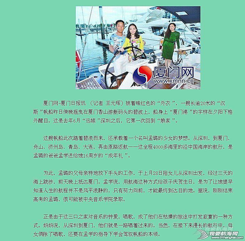 深圳,帆船 深圳一家三口驾船抵厦 书写我国家庭帆船航海之最