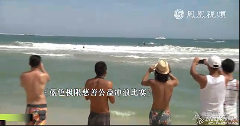 视频,《游艇汇》,20140817,沃尔沃环球帆船,热身赛 视频:《游艇汇》 20140817 沃尔沃环球帆船热身赛
