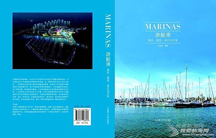 《游艇港》,邝向荣 邝向荣出版中国第一本游艇港规划设计的工具书《游艇港》