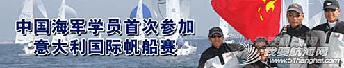 意大利海军,中国海军,地中海,帆船运动,水上运动 大连舰艇学院帆船队征战意大利国际帆船赛