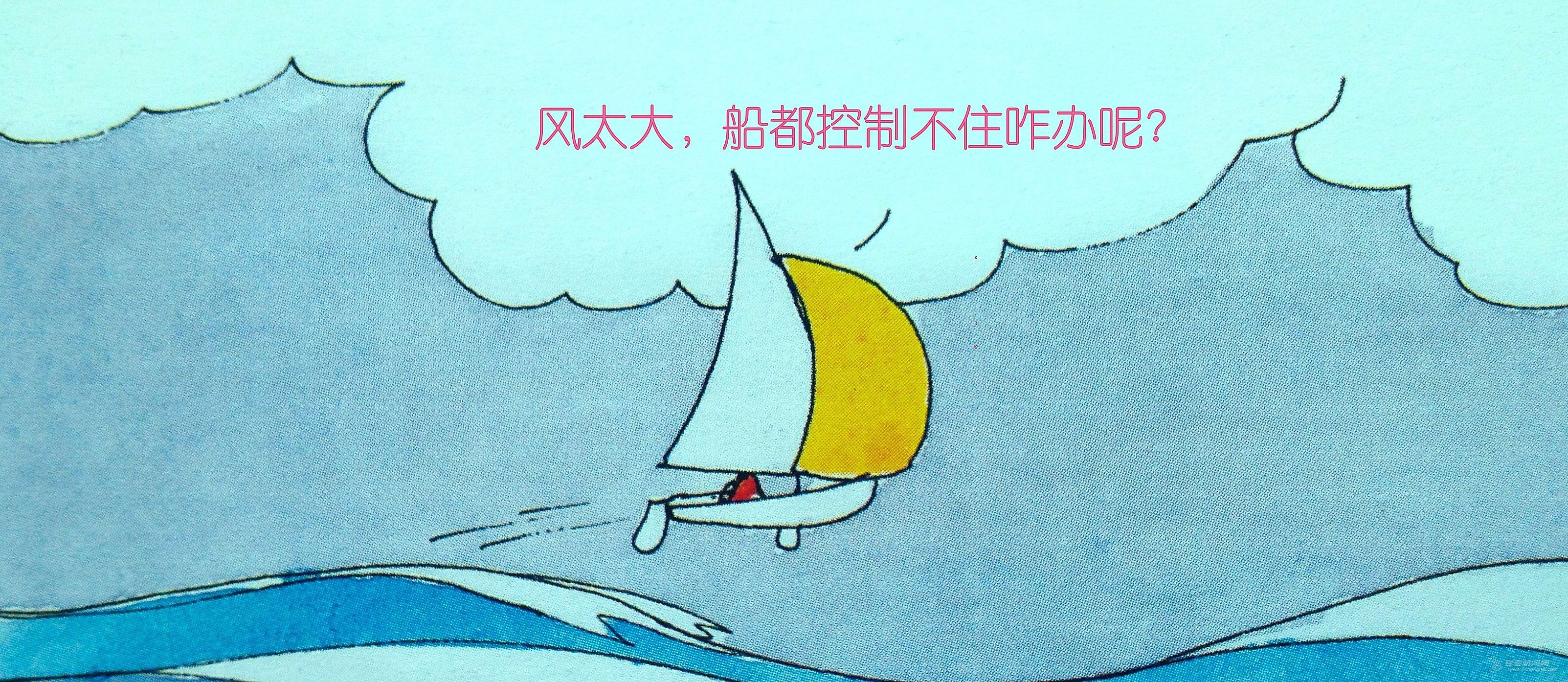 帆船 若在海上突然起风,则可以通过先抛锚固定船只后,再停稳顶风进行缩帆。