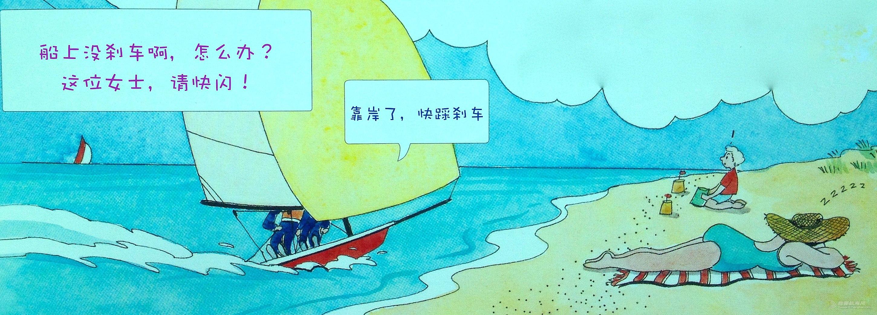 帆船,沙滩,技术 船只上下水:通常帆船可以从沙滩、浮动泊位、水泥地斜坡到出海和靠岸。