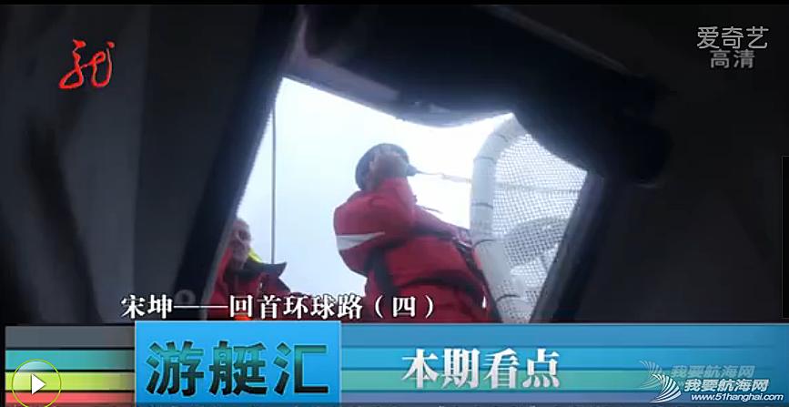 视频,《游艇汇》,宋坤,回首,环球路 视频:《游艇汇》 宋坤回首环球路 20140921