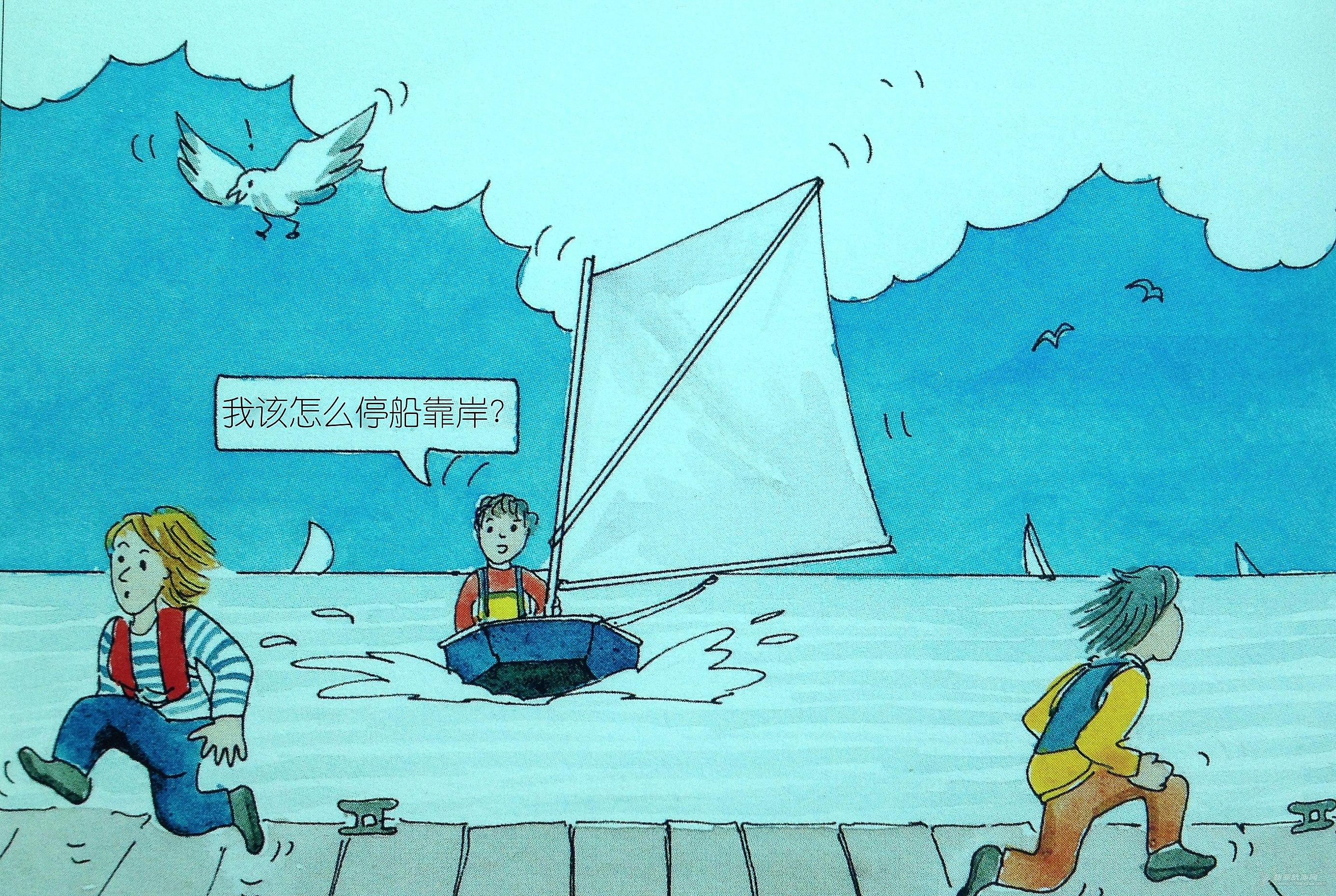 帆船 当遇到只有浮动泊位的码头,这对我们小帆船来说可不是个好消息。