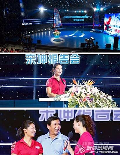 """中国女子,报告会,青岛,帆船,玫瑰 """"中国女子帆船航海第一人--宋坤报告会""""将在10月6日上午9:44青岛1台播出。"""