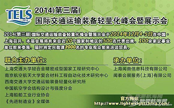 复合材料,交通运输,环境污染,碳纤维,制造业 2014(第三届)国际交通运输装备轻量化峰会