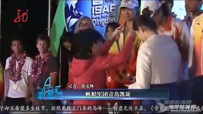 视频,《游艇汇》,中国杯帆船赛,邮轮盛会 视频:《游艇汇》 邮轮盛会天津闭幕 第八届中国杯帆船赛 2014-10-26期