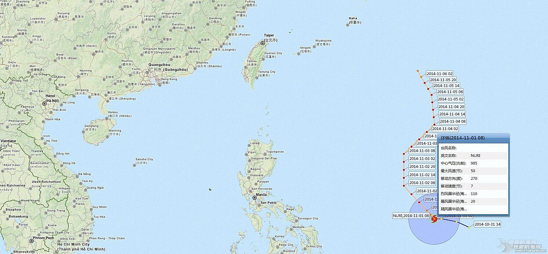 台风,气象导航,航海气象,海洋气象,太平洋台风 20141101 台风鹦鹉(Nuri)