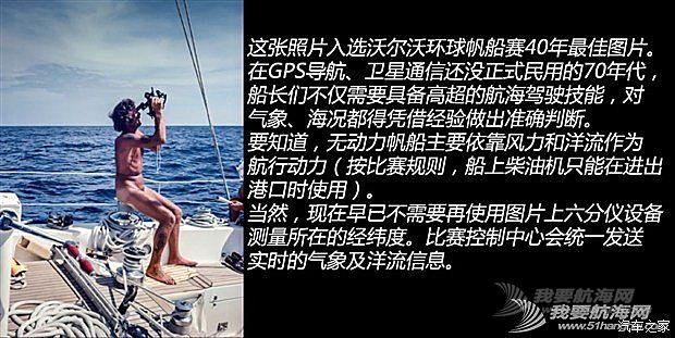 总航程7万公里沃尔沃环球帆船赛观赛记