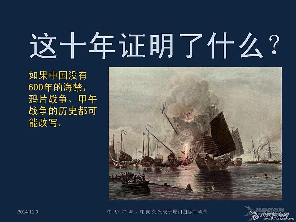 """中国十大,中华民族,规划设计,好望角,波士顿 抢救中式帆船文化(五)""""中华航海""""演讲建议---保护中式帆船方法"""