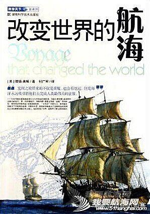 航海书籍 推荐一些航海人或者航海爱好者适合看的书单
