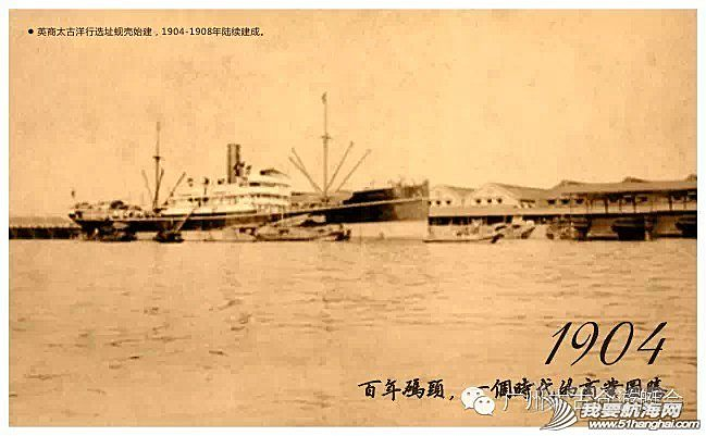 东印度公司,中国大陆,中文名字,代表性,英国人 领航·百年传奇 太古仓码头简介