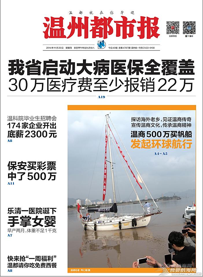 帆船 温商500 万买帆船明年开始环球航行