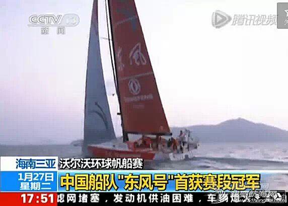 珠穆朗玛峰,沃尔沃,帆船运动,中国远洋,聚光灯 八方话东风
