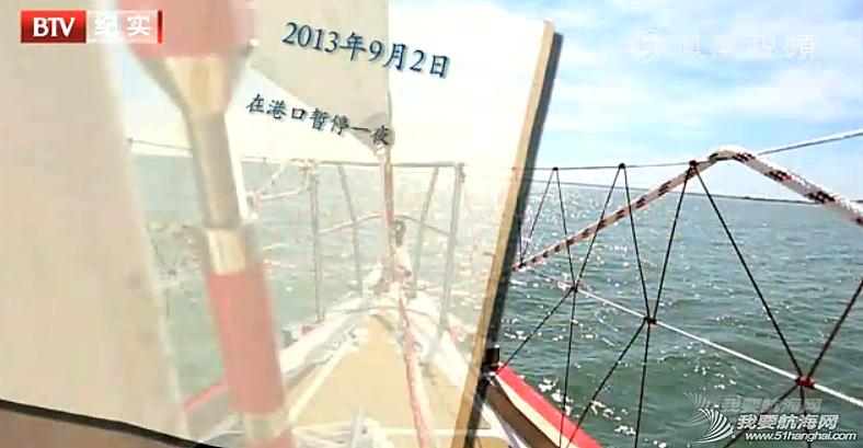 视频:我的航海日记(五)比赛正式开始了,青岛号的起航不算顺利。
