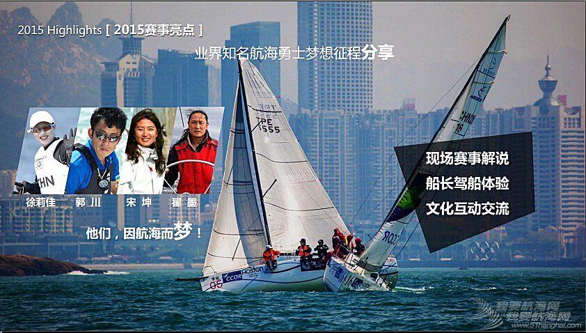 第六届(2015)城市俱乐部国际帆船赛船东大会召开在即