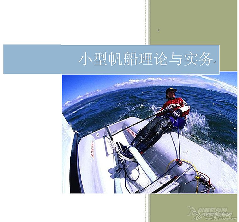 PPT教程,帆船 小型帆船理论与实务 培训教程