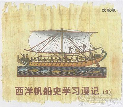 帆船 西洋帆船史学习漫记