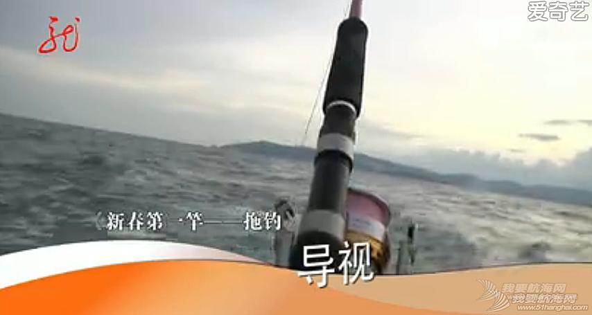 视频:《游艇汇》新春第一竿拖钓 老猫船长感受拖钓乐趣  20150322
