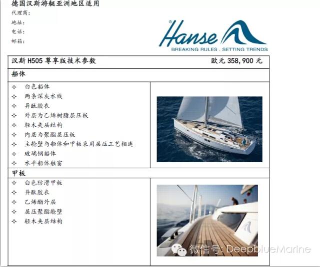 德国,帆船,汉斯 德国汉斯帆船2016尊享版配置和价格 H505