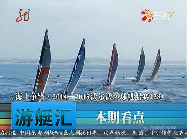 沃尔沃 视频:《游艇汇》 2014-2015沃尔沃环球帆船赛28  20150503_