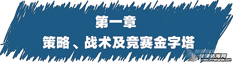 帆船竞赛战术系列连载(一)—策略、战术及竞赛金字塔