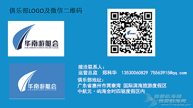 华南国际帆艇运动俱乐部/华南游艇会